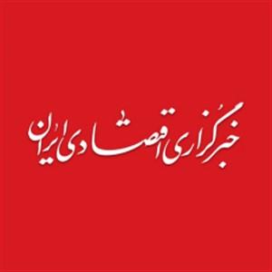 خبرگزاری اقتصادی ایران