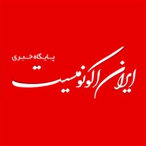ایران اکونومیست