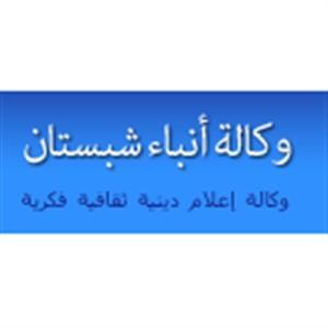 وکالة أنباء شبستان